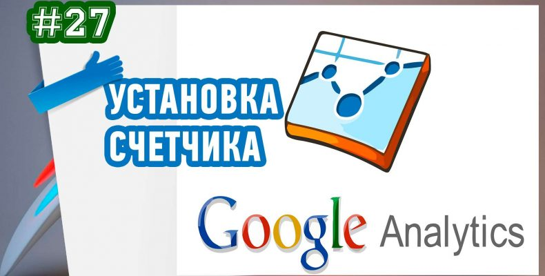 Установка счетчика от Google Analitics