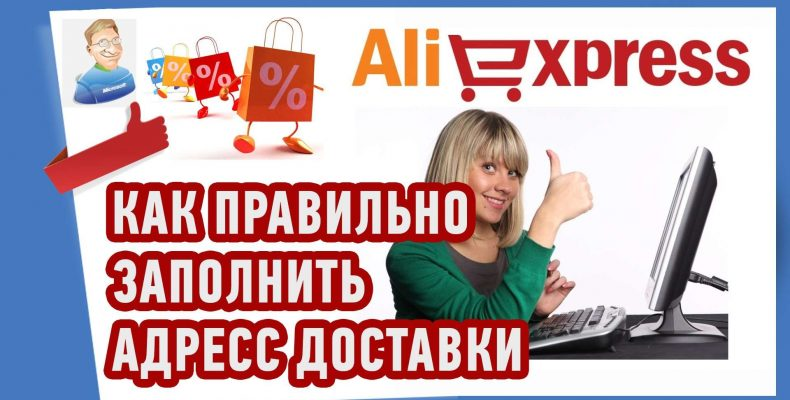 Как заполнять адрес доставки на AliExpress (Али Экспресс)