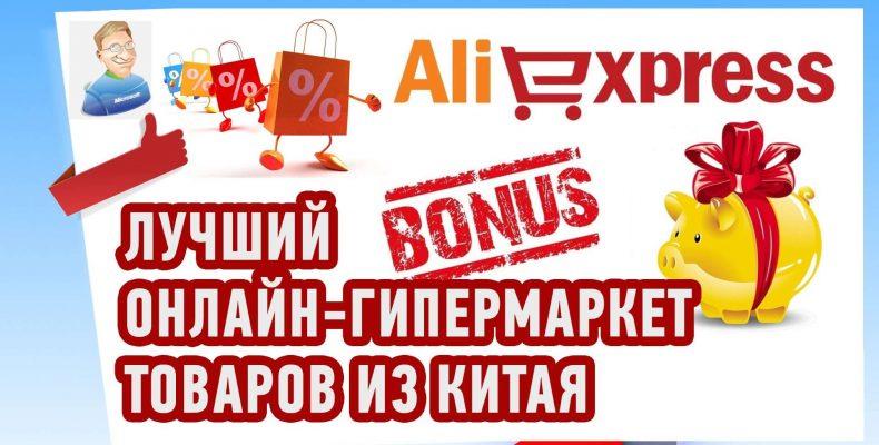 AliExpress (Али Экспресс) — Интернет-магазин качественных и дешевых товаров из Китая!