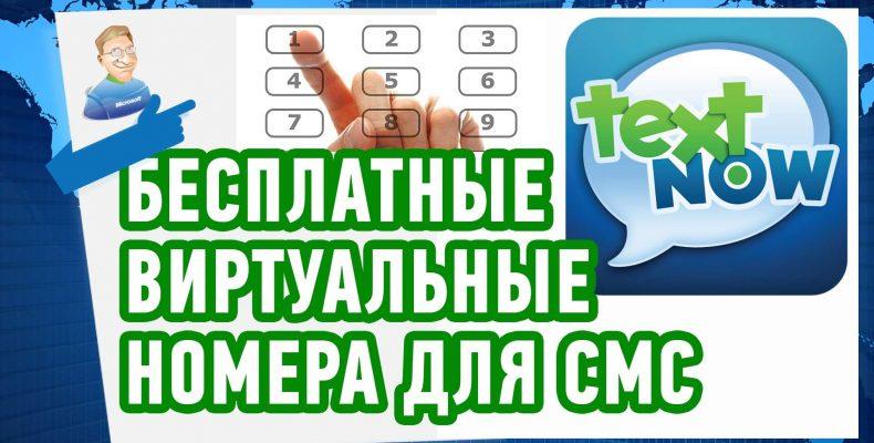 Бесплатный виртуальный номер телефона для приема СМС и Звонков