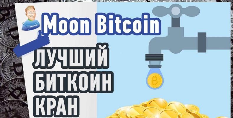 Лучший Кран для получения Биткоинов — Moon Bitcoin!