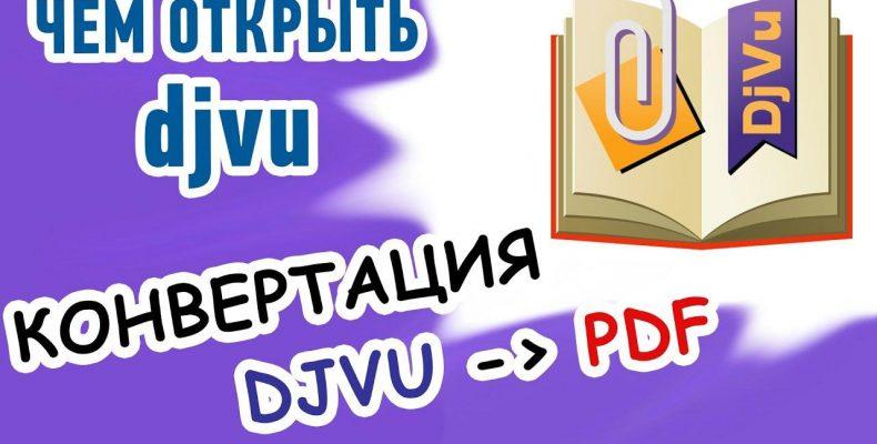 Чем открыть формат djvu? Три способа конвертации djvu в pdf