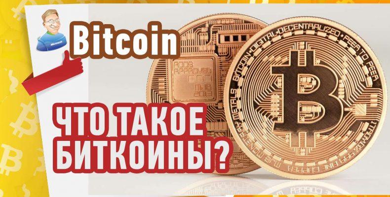 Что такое Биткоины? (Bitcoin)