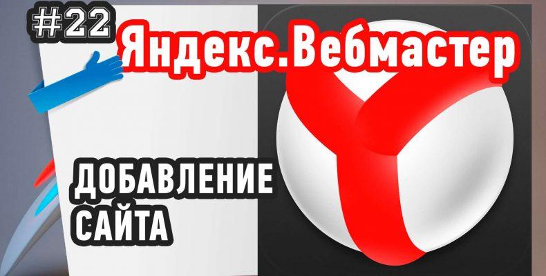 Как добавить сайт в Яндекс.Вебмастер?