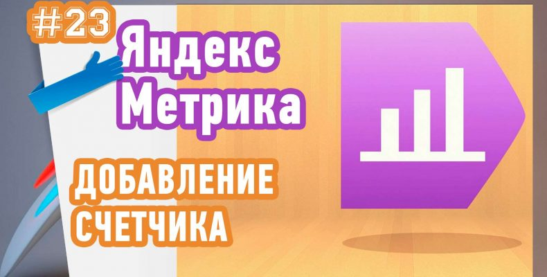 Как добавить счетчик Яндекс.Метрики на сайт или блог?