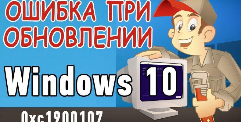 Как исправить ошибку обновления Windows 10? Ошибка 0xc1900107