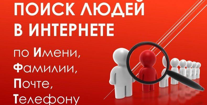 Как найти человека в Интернете по Имени, Фамилии, Почте, Телефону?