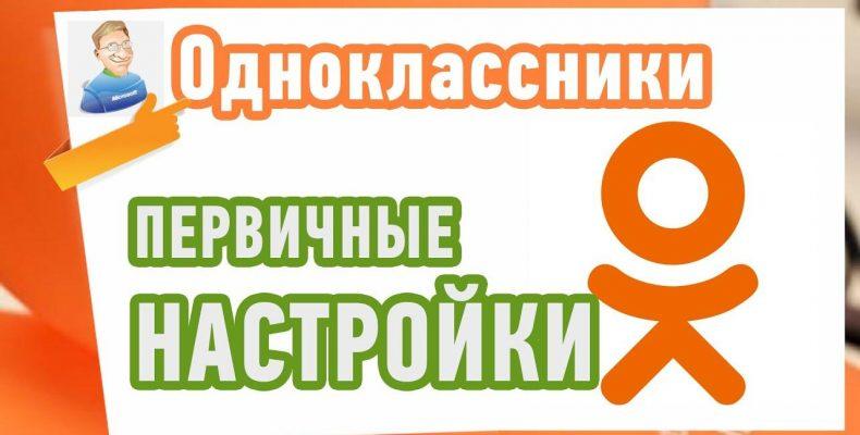 Как настроить Профиль в Одноклассниках? Первичные настройки!