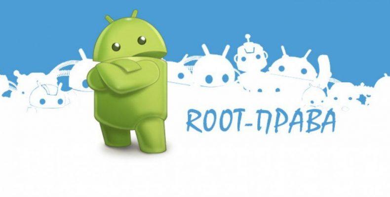 Как получить ROOT ПРАВА на Андроид?