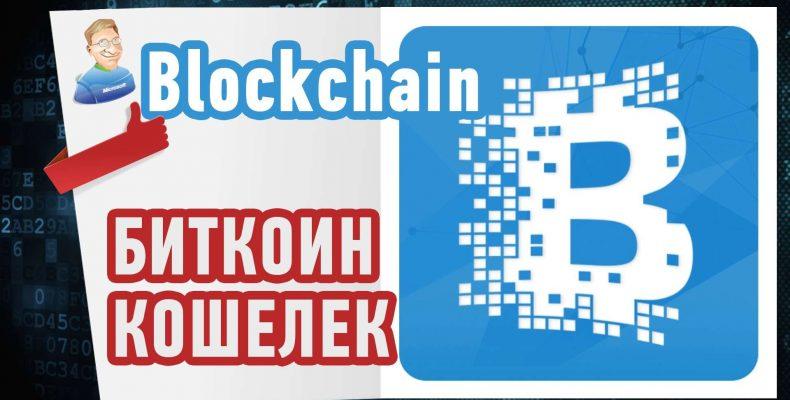 Как создать биткоин кошелек на Blockchain.info