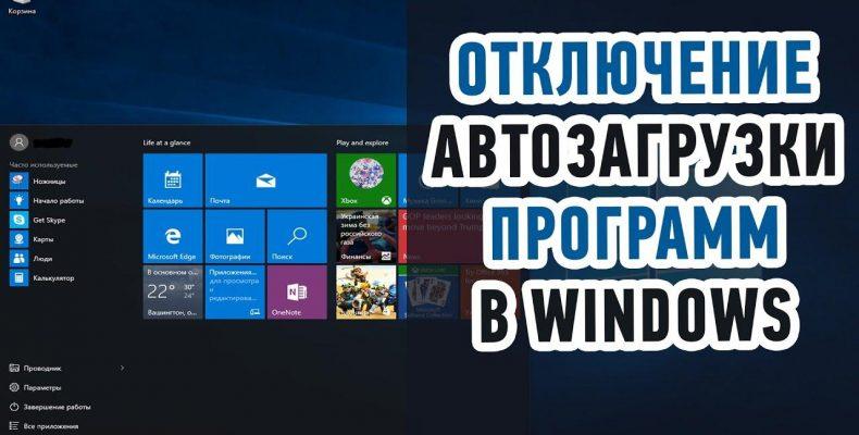 Как убрать программы из АВТОЗАГРУЗКИ в Windows?