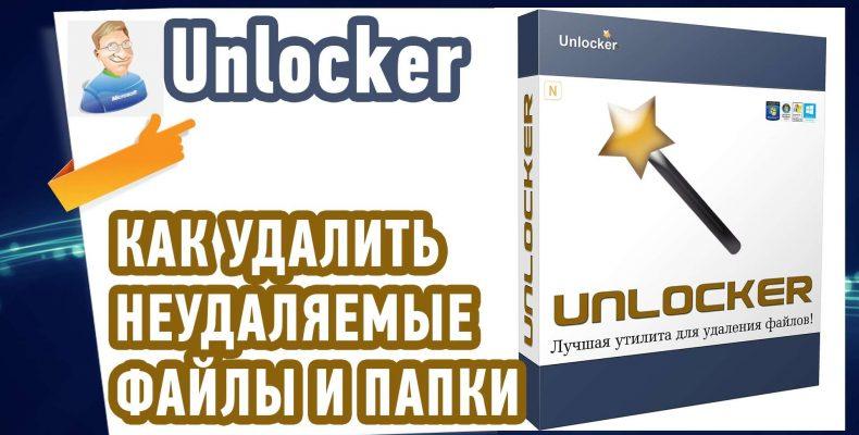 Как удалить не удаляемые файлы, папки и программы. Утилита Unlocker!