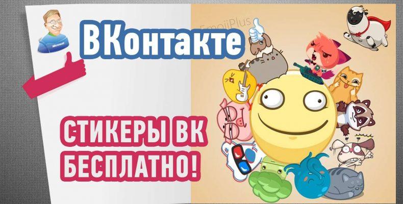 Стикеры ВК — БЕСПЛАТНО!