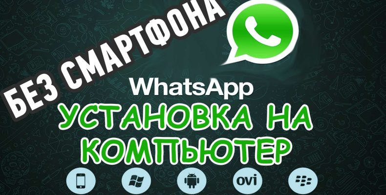 Как установить WhatsApp без смартфона на компьютер?