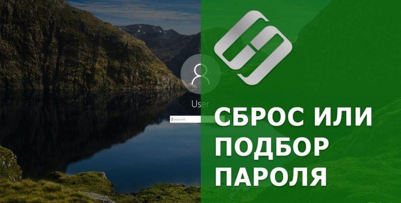 Как войти в Windows БЕЗ ПАРОЛЯ? Сброс или подбор пароля