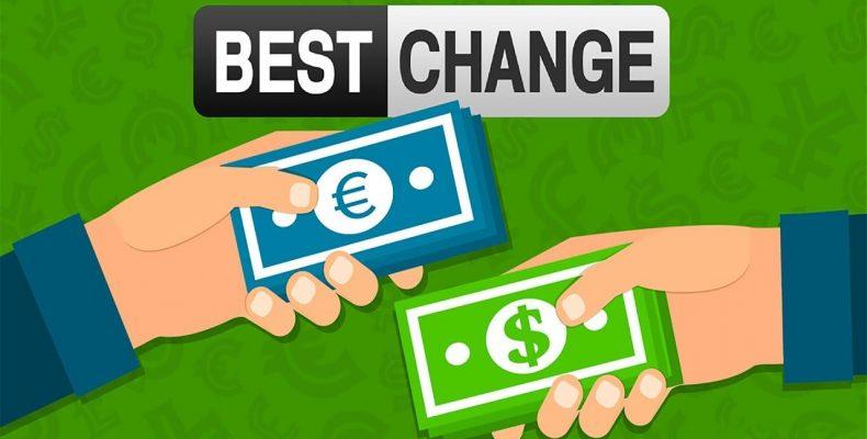 Самый выгодный обмен валюты онлайн