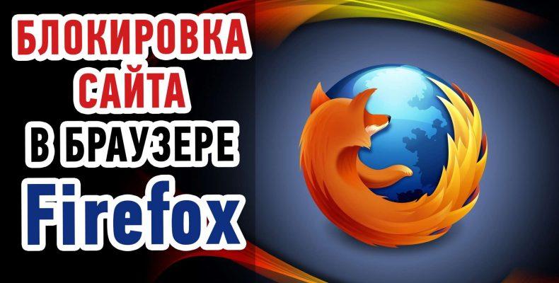 Как заблокировать сайт в браузере Mozilla Firefox