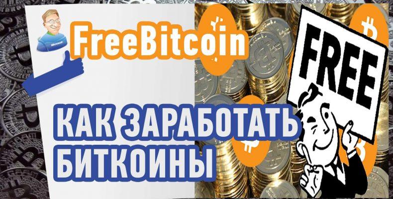 Как заработать Биткоины! Сервис FreeBitcoin