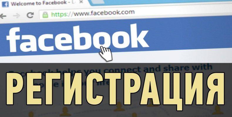 Как зарегистрироваться в FaceBook? Для новичков!