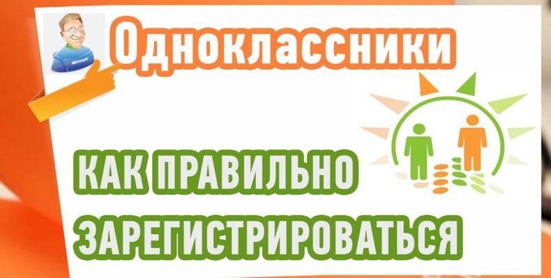 Как правильно зарегистрироваться в Одноклассниках новичку?