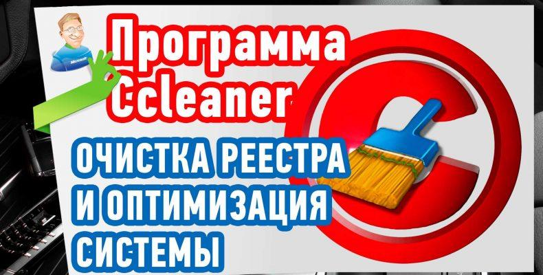 Как почистить реестр? Ccleaner — Программа для чистки реестра