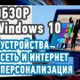 Параметры Windows 10: Устройства, Сеть и Интернет, Персонализация