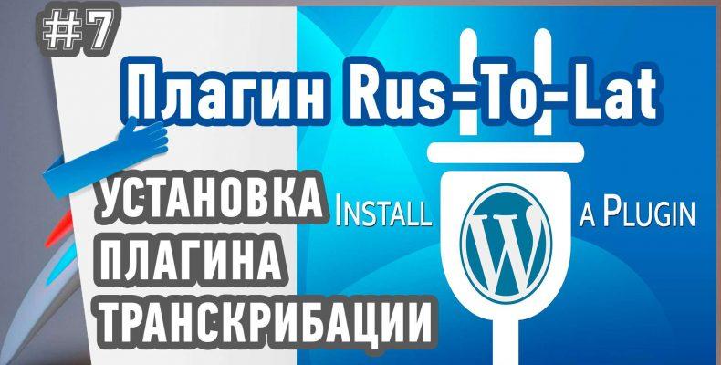 Установка плагина транскрибации Rus-To-Lat