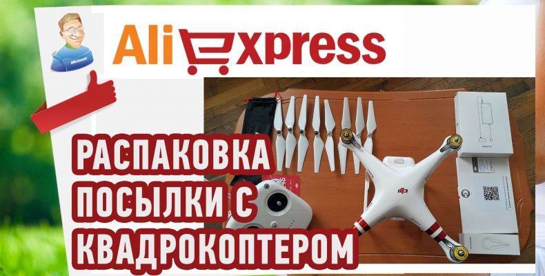 Распаковка посылки с квадрокоптером DJI Phantom 3 Standart c AliExpress