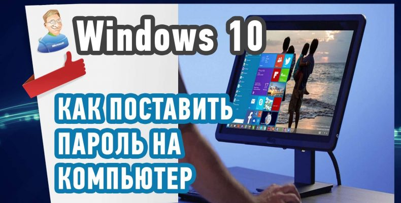 Как поставить пароль на компьютер в Windows 10