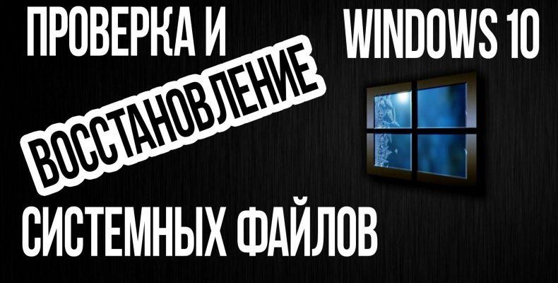 Как проверить ЦЕЛОСТНОСТЬ СИСТЕМНЫХ ФАЙЛОВ Windows 10?