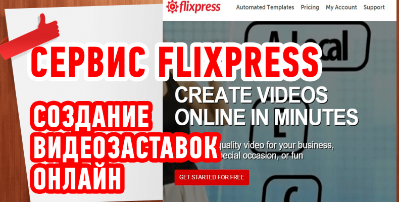 Сервис FlixPress — Создание видеозаставок онлайн
