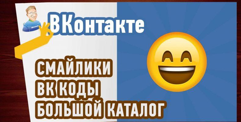 Смайлики ВК — коды. Большой КАТАЛОГ смайлов для ВКонтакте!