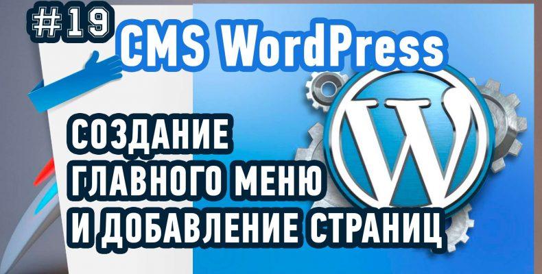 Создание главного меню и добавление в него страниц в WordPress