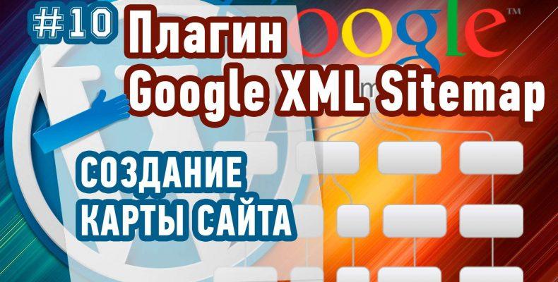 Создание карты сайта в WordPress. Плагин Google XML Sitemap