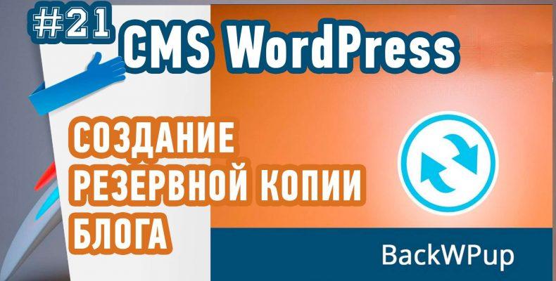 Как создать резервную копию блога на WordPress. Плагин BackWPup
