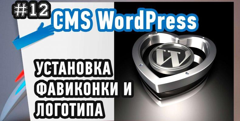 Установка фавиконки и логотипа в теме Sahifa CMS WordPress