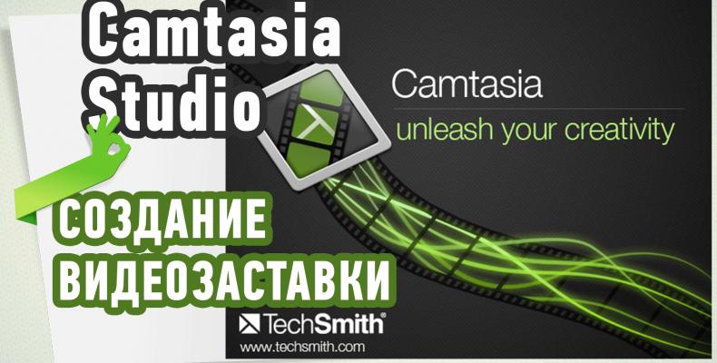 Создание видеозаставки в программе Camtasia Studio