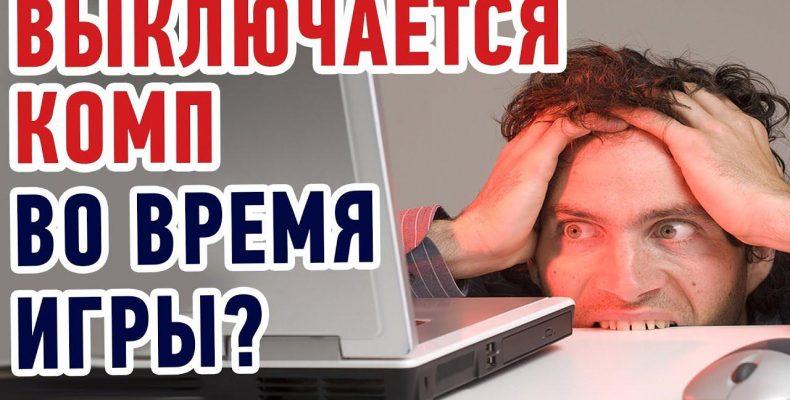 Выключается компьютер во время игры? Как исправить?