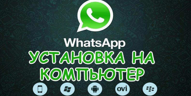 Как скачать и установить WhatsApp на компьютер
