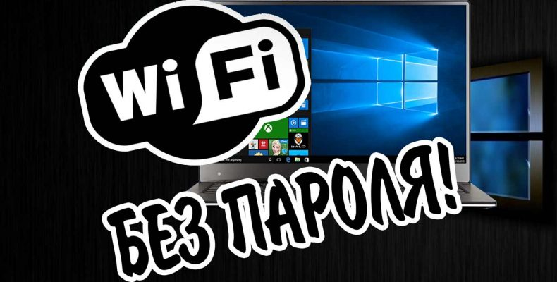 Как подключиться к Wi-Fi БЕЗ ПАРОЛЯ? Технология WPS!